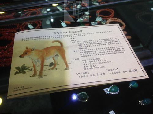 狗年套幣-0003
